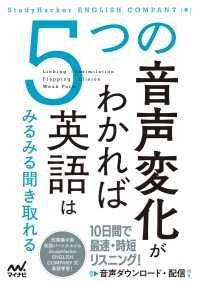 5つの音声変化がわかれば英語はみるみる聞き取れる Kinoppy電子書籍ランキング