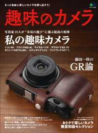 趣味のカメラ Kinoppy電子書籍ランキング