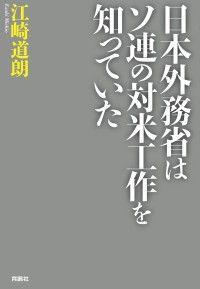 日本外務省はソ連の対米工作を知っていた Kinoppy電子書籍ランキング