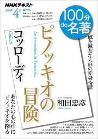 NHK 100分 de 名著 コッローディ『ピノッキオの冒険』2020年4月 Kinoppy電子書籍ランキング