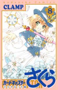 カードキャプターさくら クリアカード編(8) Kinoppy電子書籍ランキング