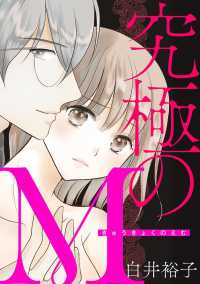 【大増量試し読み版】究極のM 1/白井裕子 Kinoppy無料コミック電子書籍