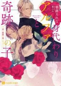 身代わりアルファと奇跡の子~赤い薔薇と苺シロップ~【特別版】 Kinoppy電子書籍ランキング
