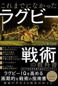 これまでになかった ラグビー戦術の教科書 Kinoppy電子書籍ランキング