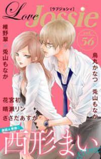 Love Jossie Vol.56 Kinoppy電子書籍ランキング