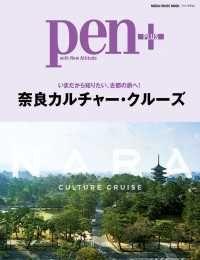 Pen+(ペン・プラス) 奈良 Kinoppy電子書籍ランキング