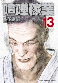 喧嘩稼業(13) Kinoppy電子書籍ランキング