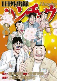 1日外出録ハンチョウ(8) Kinoppy電子書籍ランキング