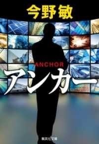 アンカー(スクープシリーズ) Kinoppy電子書籍ランキング