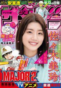 週刊少年サンデー 2020年18号(2020年4月1日発売) Kinoppy電子書籍ランキング