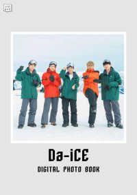 【デジタル限定】Da-iCE DIGITAL PHOTO BOOK Kinoppy電子書籍ランキング