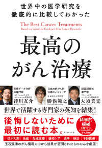 世界中の医学研究を徹底的に比較してわかった最高のがん治療 Kinoppy電子書籍ランキング