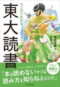 マンガでわかる東大読書/ Kinoppy電子書籍