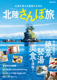 北陸さんぽ旅 Kinoppy電子書籍ランキング