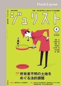 ジュリスト2020年4月号 Kinoppy電子書籍ランキング