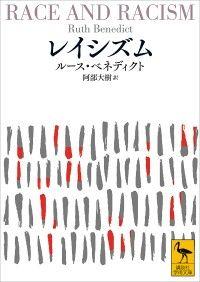 レイシズム Kinoppy電子書籍ランキング