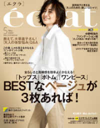 eclat (エクラ) 2020年5月号 Kinoppy電子書籍ランキング