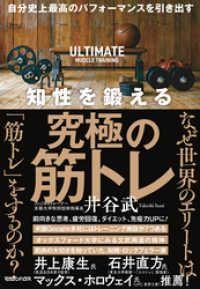 自分史上最高のパフォーマンスを引き出す 知性を鍛える究極の筋トレ Kinoppy電子書籍ランキング