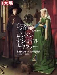 ロンドン・ナショナル・ギャラリー Kinoppy電子書籍ランキング