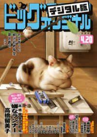 ビッグコミックオリジナル 2020年8号(2020年4月3日発売) Kinoppy電子書籍ランキング