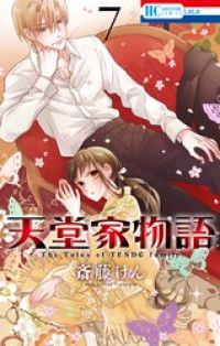 天堂家物語 7巻 Kinoppy電子書籍ランキング