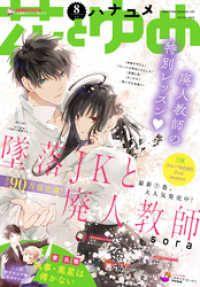 【電子版】花とゆめ 8号(2020年) Kinoppy電子書籍ランキング