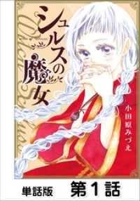 シュルスの魔女【単話版】 第1話/小田原みづえ Kinoppy無料コミック電子書籍
