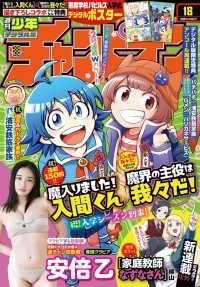 週刊少年チャンピオン2020年18号 Kinoppy電子書籍ランキング