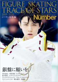 Number PLUS 「FIGURE SKATING TRACE OF STARS 2019-2020 フィギュアスケート ― 銀盤に願いを。」 (Sports Graphic Number PLUS) Kinoppy電子書籍ランキング