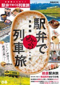 首都圏から行く! 駅弁でめぐる列車旅 Kinoppy電子書籍ランキング