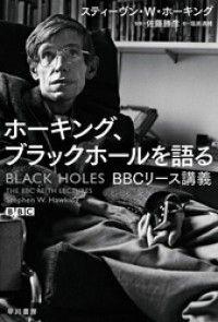 ホーキング、ブラックホールを語る BBCリース講義 Kinoppy電子書籍ランキング