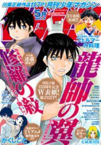 月刊少年マガジン 2020年5月号 [2020年4月6日発売] Kinoppy電子書籍ランキング