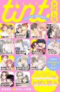 comic tint お試し版/comictint編集部 Kinoppy無料コミック電子書籍