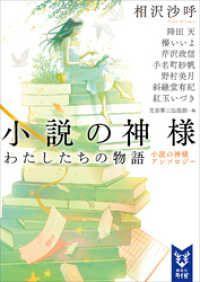 小説の神様 わたしたちの物語 小説の神様アンソロジー/ Kinoppy電子書籍