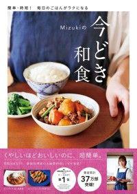 Mizukiの今どき和食/ Kinoppy電子書籍
