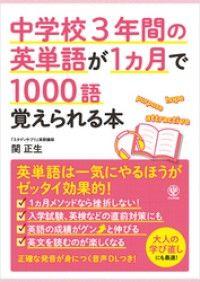 中学校3年間の英単語が1ヵ月で1000語覚えられる本 Kinoppy電子書籍ランキング
