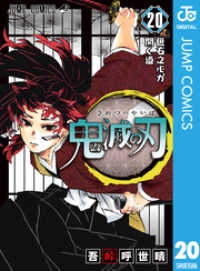 鬼滅の刃 20 Kinoppy電子書籍ランキング