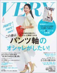VERY(ヴェリィ) 2020年5月号 Kinoppy電子書籍ランキング