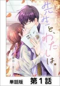 先生と、わたしは。【単話版】 第1話/車谷晴子 Kinoppy無料コミック電子書籍