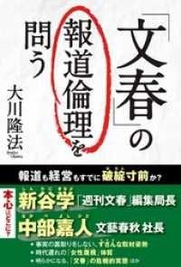 「文春」の報道倫理を問う Kinoppy電子書籍ランキング