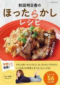 和田明日香のほったらかしレシピ Kinoppy電子書籍ランキング