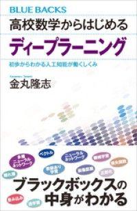 高校数学からはじめるディープラーニング 初歩からわかる人工知能が働くしくみ Kinoppy電子書籍ランキング
