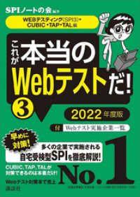 【WEBテスティング(SPI3)・CUBIC・TAP・TAL 編】 これが本当のWebテストだ! (3) 2022年度版 Kinoppy電子書籍ランキング