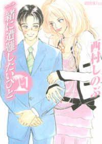 一緒に遭難したいひと(1)/西村しのぶ Kinoppy無料コミック電子書籍