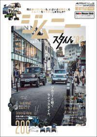 AUTO STYLE Vol.26 ジムニースタイル02 Kinoppy電子書籍ランキング