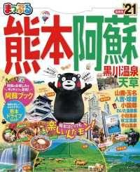 まっぷる 熊本・阿蘇 黒川温泉・天草'21 Kinoppy電子書籍ランキング