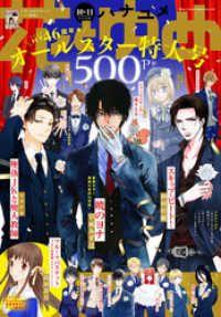 【電子版】花とゆめ 10・11号(2020年) Kinoppy電子書籍ランキング
