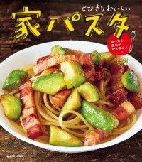 とびきりおいしい 家パスタ 食べたら疲れが吹き飛ぶよ!/ Kinoppy電子書籍