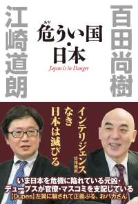 危うい国・日本 Kinoppy電子書籍ランキング
