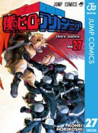 僕のヒーローアカデミア 27 Kinoppy電子書籍ランキング